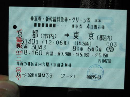shinkansen-ticket.jpg